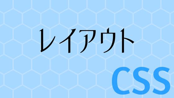 CSSができる人とできない人では何が違うのか?(レイアウト編)