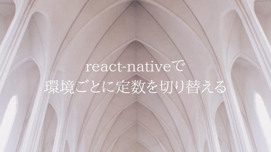 react-nativeで環境ごとに定数を切り替える(react-native-config)
