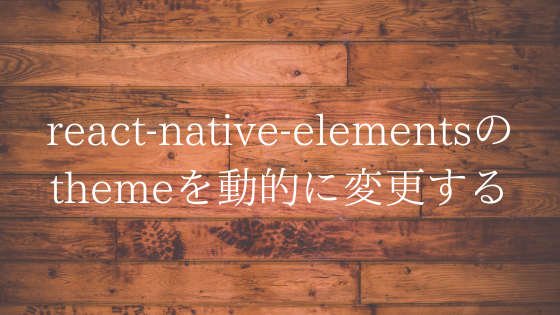 react-native-elementsで動的にThemeを変更する