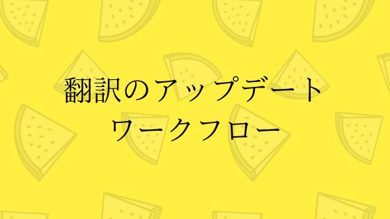 翻訳プロジェクトのアップデートワークフロー