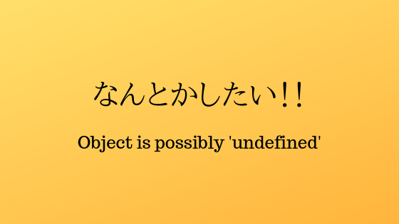 TypeScriptのArray.filterで'Object is possibly undefined'を消したい