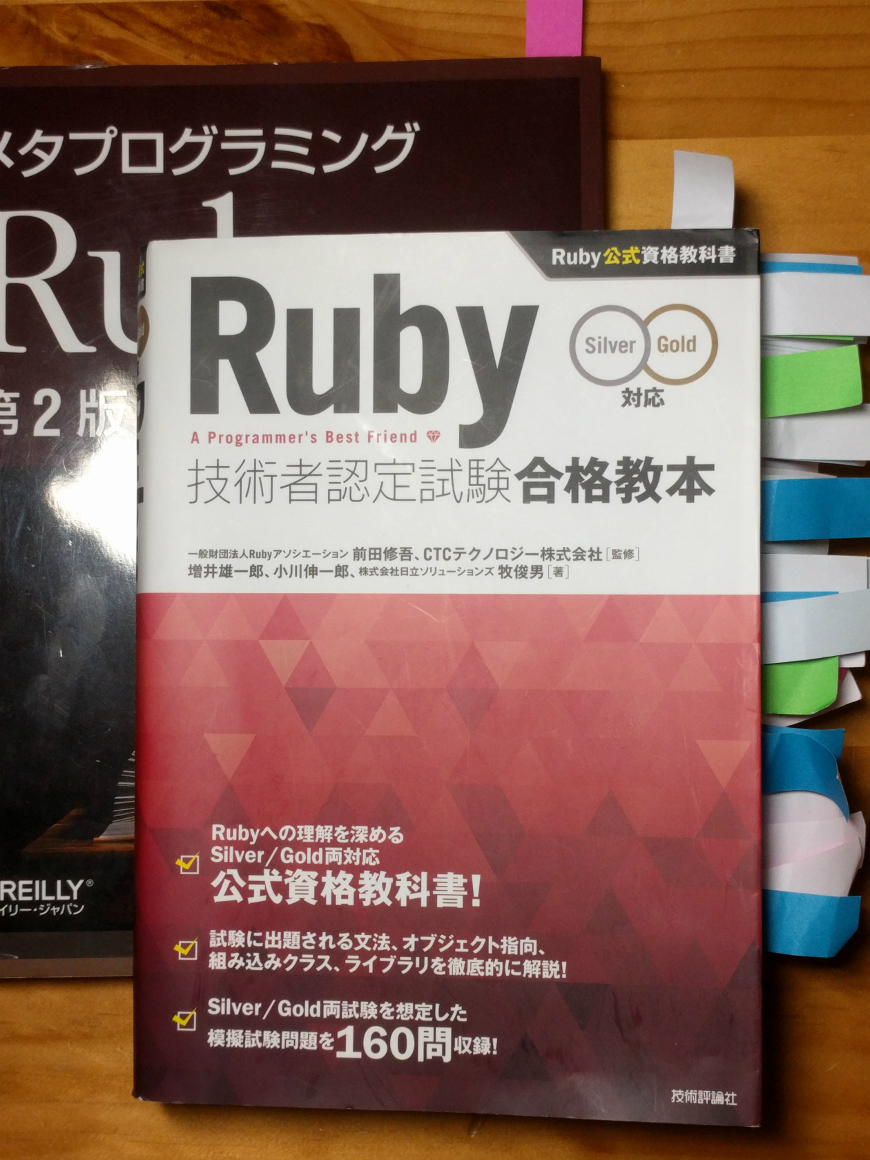 Ruby Silver取ったので例によって合格体験記書きました