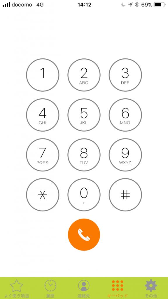 エックスモバイルのかけたい放題アプリで電話する