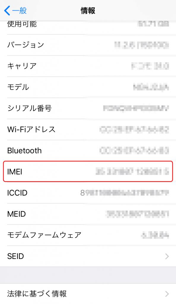 iPhoneのIMEI(製造番号)の場所