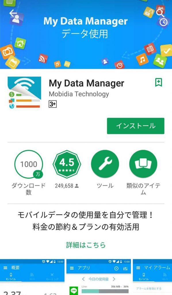 データ通信量管理アプリ「My Data Manager」インストール画面(アンドロイド)