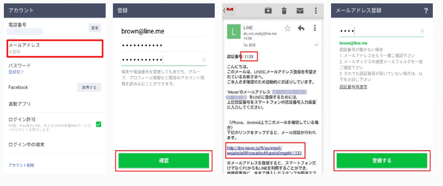 LINEメールアドレス設定
