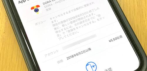 Dora-VIP