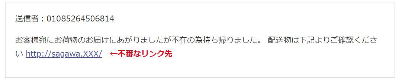 佐川急便偽SMS文例