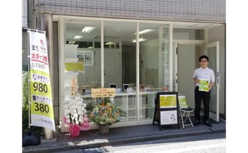 エックスモバイル立川店