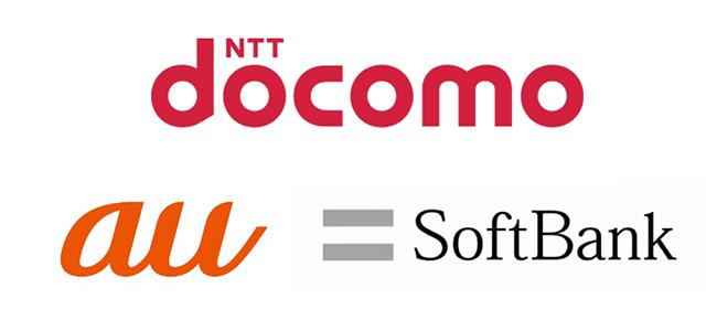 ドコモ・au・ソフトバンク