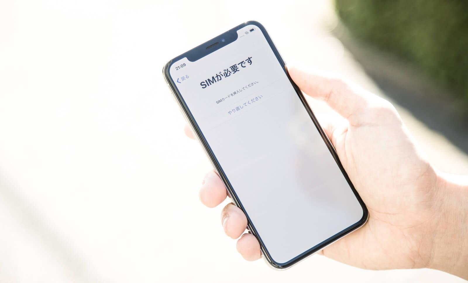 iphoneX-SIM