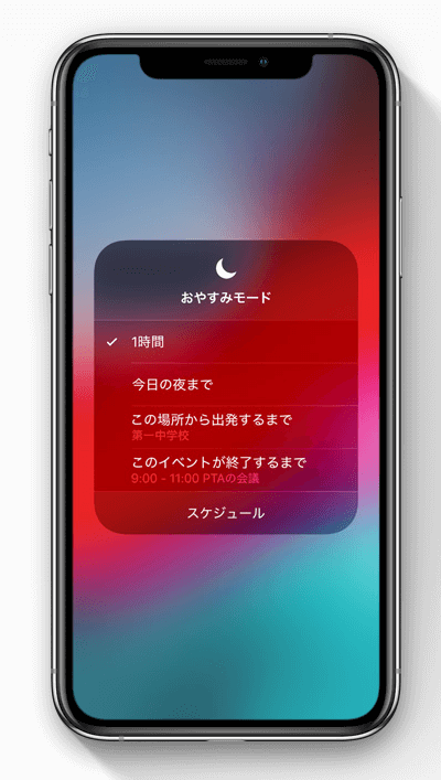 iOS12お休みモード