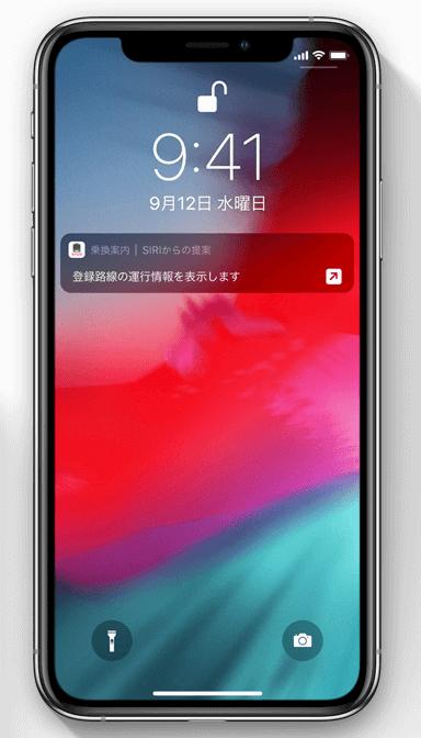 iOS12のsiri