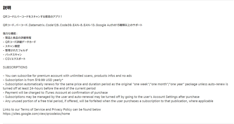 qr-code-reader-description