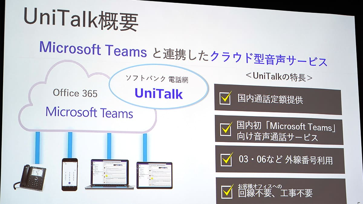Softbank_Japan-Microsoft.1