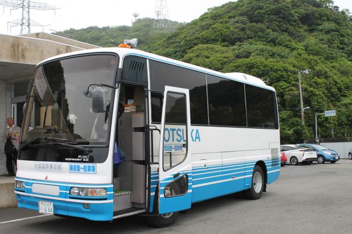 大塚国際美術館バス