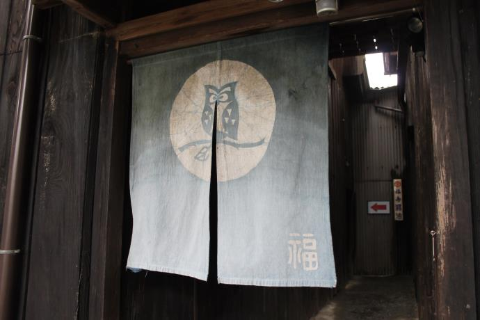 福寿醤油2