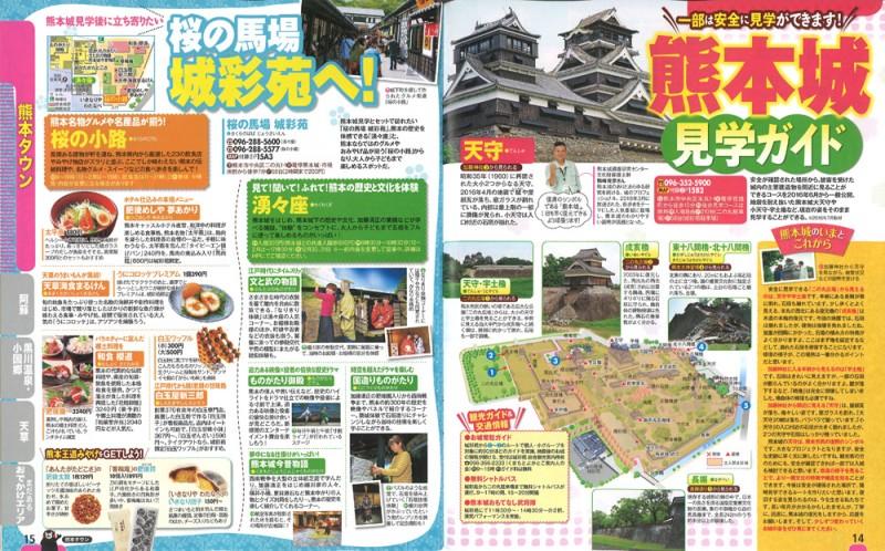 熊本城見学ガイド