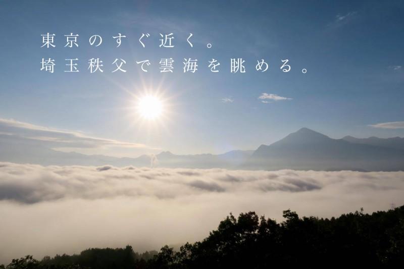 「埼玉秩父の雲海」が絶景すぎるので、最高のロケーションを徹底紹介!