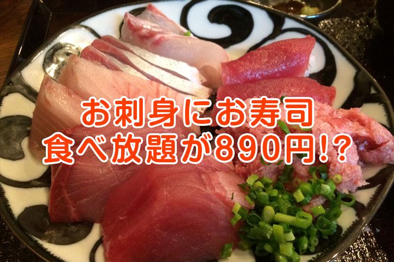 ランチタイムはお刺身食べ放題が890円!? 神田駅すぐの大和屋音次郎が最強コスパで経営が心配になるレベル