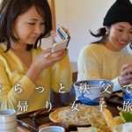 関東の女子旅は秩父がアツい!東京から78分、パワースポット&グルメスポットを巡る日帰り女子旅コースをご紹介!