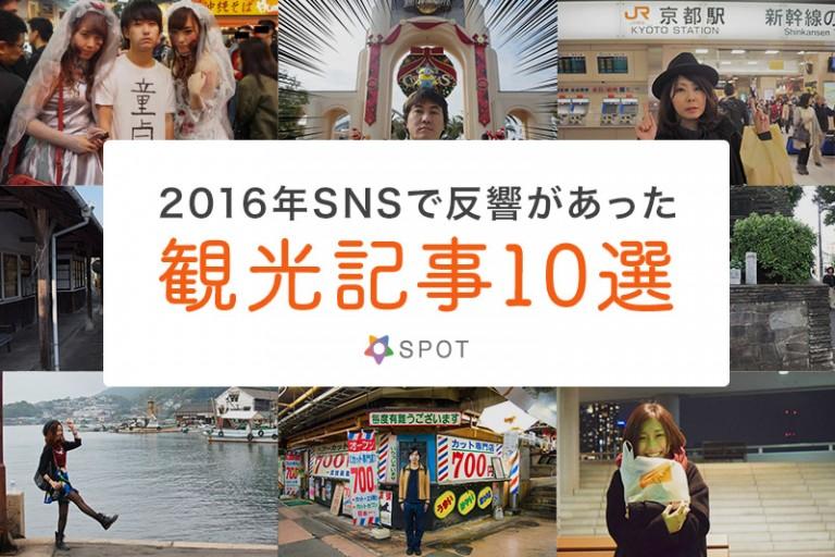 2016年、SNSで反響があった観光記事10選(SPOT)