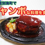 【道東観光ならここも行くべし】北海道別海町でジャンボな料理を食べる!