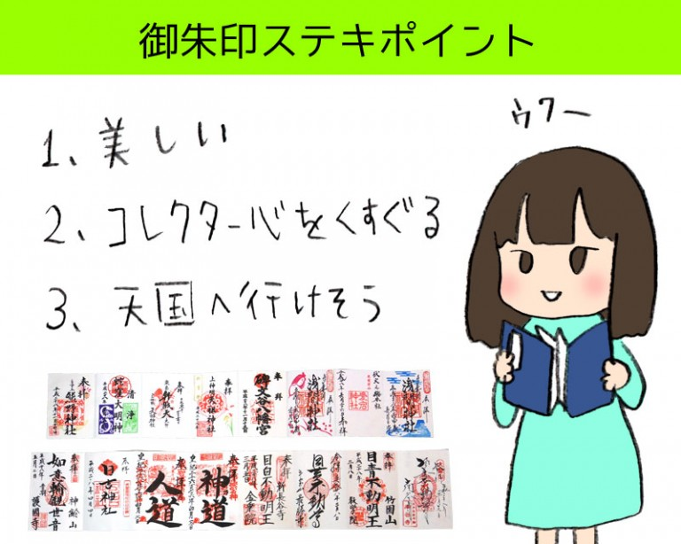 参拝して選んだ!東京都内でアクセスも抜群な、カラフルな御朱印が頂ける神社7選