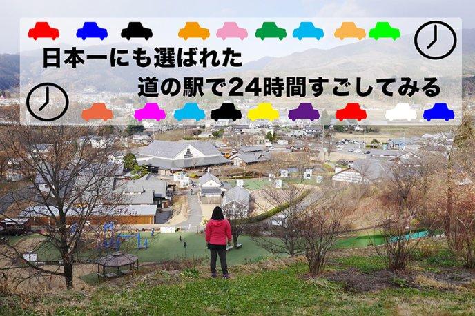 日本一にも選ばれた道の駅「川場田園プラザ」で24時間過ごしてみる