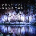 【2ヶ月限定の氷の絶景】秩父の「氷柱」を地元民がご紹介!