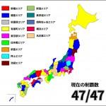 【都内で日本一周!?】アンテナショップを使えば1日で全都道府県を制覇できる