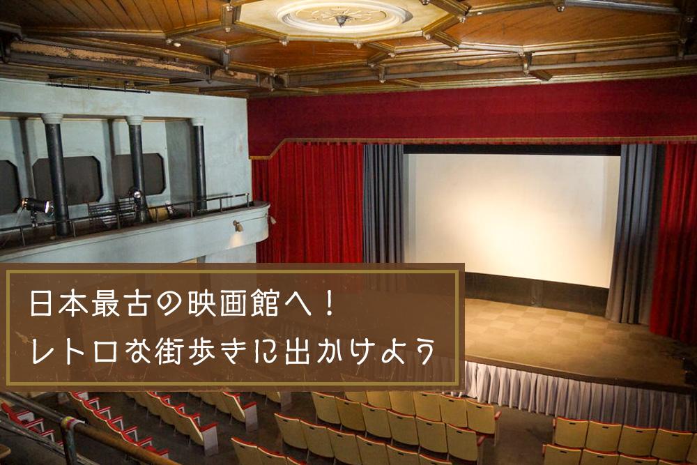 日本最古の映画館「高田世界館」がある街。レトロな上越観光へ出かけよう!