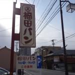 【盛岡を徒歩で観光してみた】福田パンやじゃじゃ麺、ほぼグルメの観光ガイド