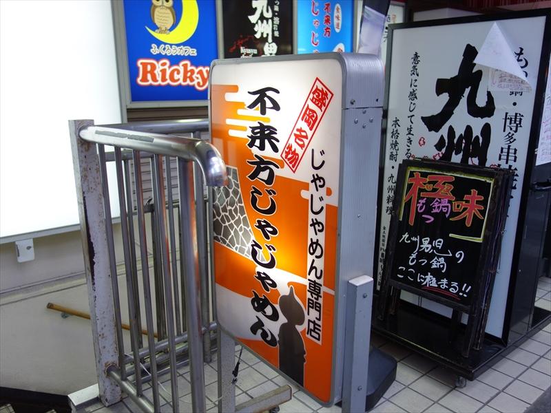 spot-morioka631_R