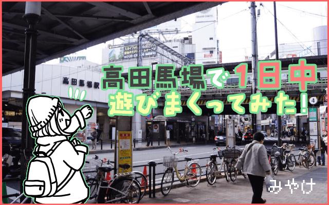 高田馬場TOP 2