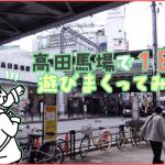 【遊びもグルメも超充実】高田馬場在住ライターが語る、高田馬場の魅力!