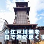 【都内から1時間】日帰りで川越観光を楽しみ尽くすおすすめコース!