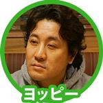 ヨッピー_R