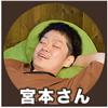 宮本さん③