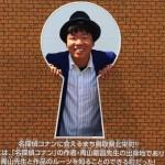 【名探偵コナンの聖地】鳥取「北栄町」は本当にコナンでいっぱいなのでご紹介