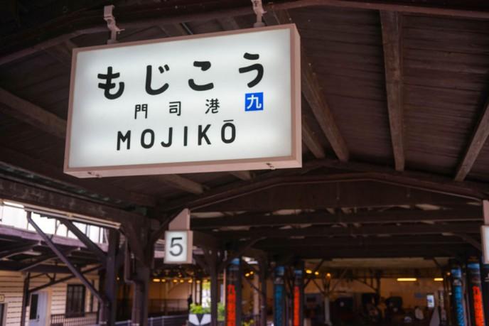 「どこかにマイル」で当たったので、北九州観光にいってきた!
