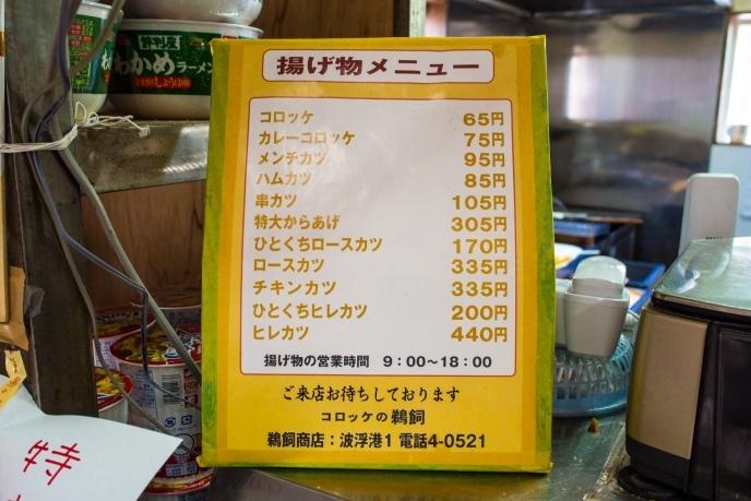 20170518_izu-ooshima-119