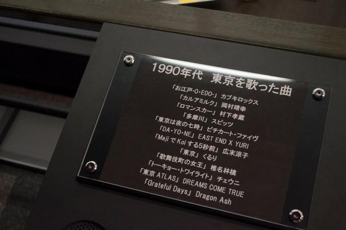 江戸東京博物館に展示されていた、東京を象徴する曲たち