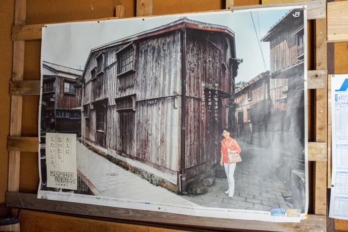 sado-spot-rurico-shukunegi-DSC05063