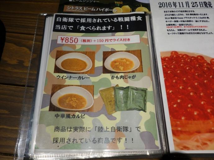 spot-akiba077_R