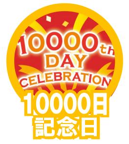 10000アイコン