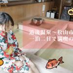 道後温泉は日本最古の温泉街!一泊二日で満喫プランをまるっと教えます。