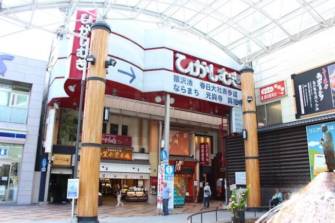 近鉄奈良駅を出て、ひがしむき商店街へ