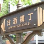 老舗の名店が並ぶ!「和」を感じる人形町で食べ歩きを堪能!