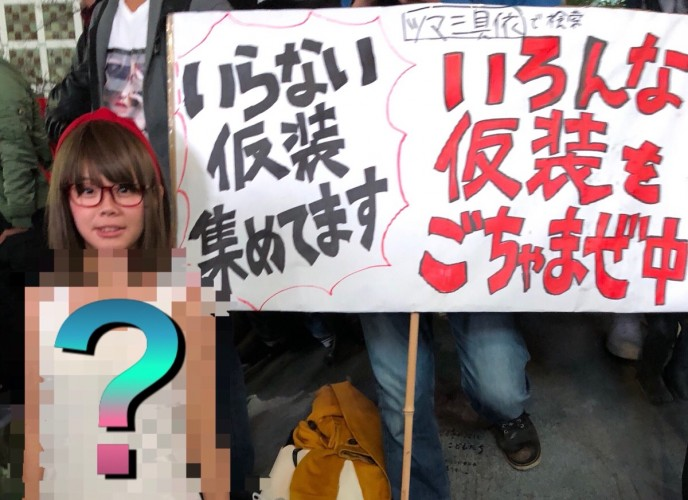 渋谷のハロウィンで「もらった仮装」を集めて着たら大変なことになった